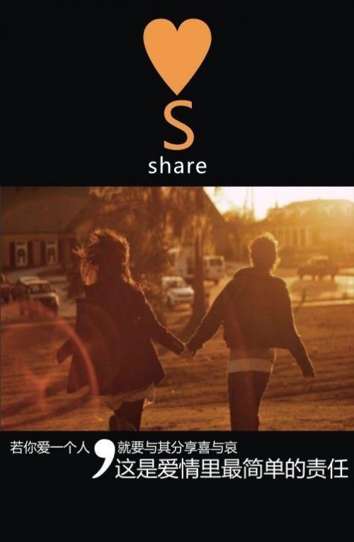 爱情就是一场无私的分享